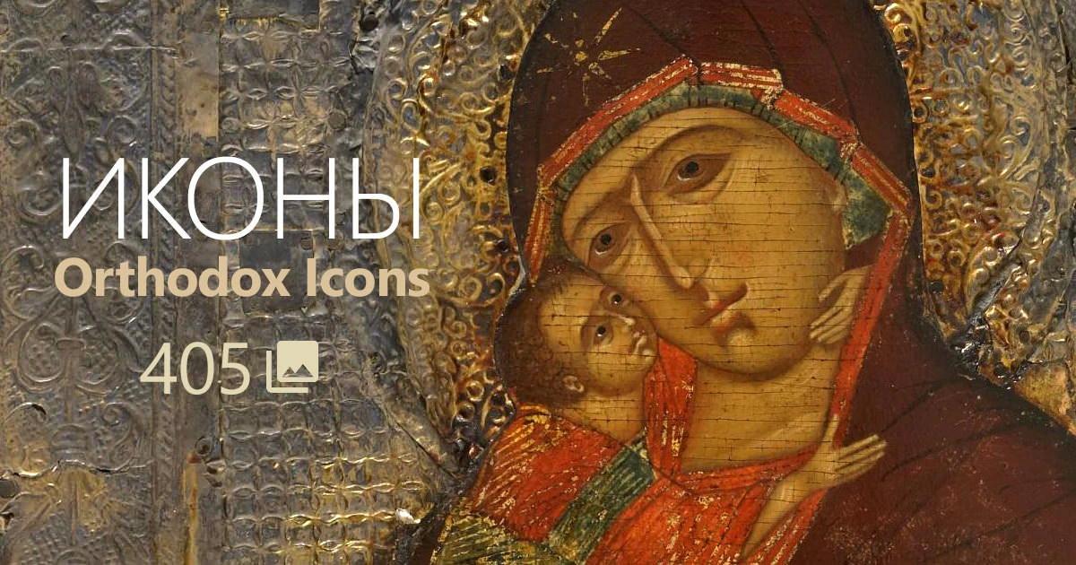 Названия икон с фото. Значение икон